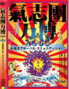 【中古】DVD▼気志團万博 2003 木更津グローバル・コミュニケーション!! Born in the toki no K−city 2枚組