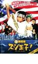 【バーゲンセール DVD】【中古】DVD▼銀幕版 スシ王子! ニューヨークへ行く 回転バージョン▽レンタル落ち