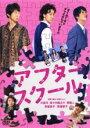 【バーゲンセール DVD】【中古】DVD▼アフタースクール▽レンタル落ち