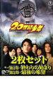 2パック【中古】DVD▼20世紀少年(2枚セット)第1章・