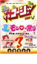【バーゲンセール】【中古】DVD▼やりすぎコージー DVD 3 真夏のモンロー祭り 1▽レンタル落ち【お笑い】