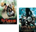 2パック【中古 DVD】▼ゲゲゲの鬼太郎 劇場版(2枚セット)千年呪い歌▽レンタル落ち 全2巻