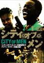 【中古 DVD】▼シティ・オブ・メン▽レンタル落ち