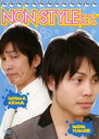【中古 DVD】▼NON STYLEにて. NON STYLE▽レンタル落