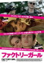 【中古】DVD▼ファクトリー・ガール▽レンタル落ち