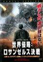 【中古 DVD】▼世界侵略 ロサンゼルス決戦▽レンタル落ち