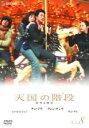 【中古】DVD▼天国の階段 8▽レンタル落ち【韓国ドラマ】【クォン・サンウ】