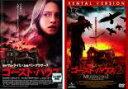 2パック【中古】DVD▼ゴースト・ハウス(2枚セット)1、2▽レンタル落ち 全2巻【ホラー】