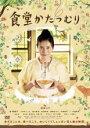 【中古】DVD▼食堂かたつむり▽レンタル落ち