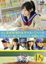 【中古 DVD】▼もし高校野球の女子マネージャーがドラッカーの マネジメント を読んだら▽レンタル落ち