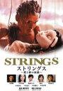 【中古】DVD▼ストリングス 愛と絆の旅路▽レンタル落ち
