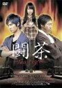 【中古 DVD】▼闘茶 Tea Fight▽レンタル落ち