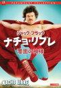 【中古】DVD▼ナチョ・リブレ 覆面の神様▽レンタル落ち