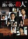 【中古】DVD▼長い長い殺人▽レンタル落ち