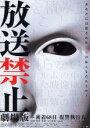 【中古】DVD▼放送禁止 劇場版 密着68日 復讐執行人▽レンタル落ち