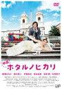 【中古】DVD▼映画 ホタルノヒカリ▽レンタル落ち