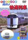 【バーゲンセール】【中古】DVD▼てつどう大好き 走れ!快速列車