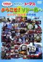 【中古】DVD▼きかんしゃトーマス ようこそソドー島へ たのしいなかま初登場編