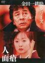 【中古】DVD▼金田一耕助シリーズ 人面瘡▽レンタル落ち