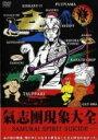 【中古】DVD▼氣志團現象大全 Samurai Spirit Suicide 氣志團