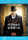 【バーゲンセール】【中古】Blu-ray▼パブリック・エネミーズ ブルーレイディスク▽レンタル落ち