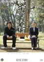 【中古】DVD▼R246 STORY ユースケ・サンタマリア 監督作品 弁当夫婦▽レンタル落ち