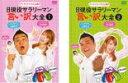 全巻セット2パック【中古】DVD▼アンタッチャブル山崎
