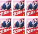 全巻セット【送料無料】【中古】DVD▼全開ガール(6枚セット)第1話〜第11話▽レンタル落ち【テレビドラマ】