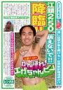 【中古】DVD▼江頭2:50のがんばれ!エガちゃんピン▽レンタル落ち【お笑い】