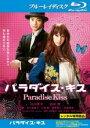 【中古】Blu-ray▼パラダイス・キス ブルーレイディスク▽レンタル落ち