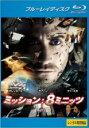 【中古】Blu-ray▼ミッション:8ミニッツ ブルーレイディスク▽レンタル落ち