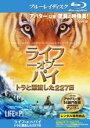 【中古】Blu-ray▼ライフ・オブ・パイ トラと漂流した227日 ブルーレイディスク▽レンタル落ち【アカデミー賞】