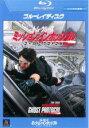 【中古】Blu-ray▼ミッション:インポッシブル ゴースト・プロトコル ブルーレイディスク▽レンタル落ち