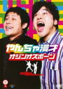 【中古】DVD▼笑魂シリーズ 13 オジンオズボーン やん