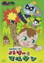 DVD>アニメ>キッズアニメ>作品名・や行商品ページ。レビューが多い順(価格帯指定なし)第4位