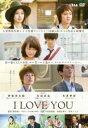 【中古】DVD▼I LOVE YOU▽レンタル落ち【テレビドラマ】