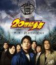 【中古】Blu-ray▼20世紀少年 第1章 終わりの始まり ブ