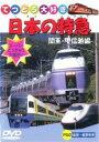 【中古】DVD▼日本の特急 関東・甲信越