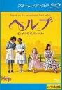【中古】Blu-ray▼ヘルプ 心がつなぐストーリー ブルーレイディスク▽レンタル落ち【アカデミー賞】