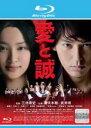 【バーゲンセール】【中古】Blu-ray▼愛と誠 ブルーレイディスク▽レンタル落ち