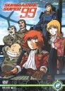 【バーゲンセール DVD】【中古】DVD▼SUBMARINE SUPER 99 Vol.2(第3話~第4話)