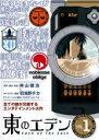 【中古】DVD▼東のエデン 1(第1話、第2話)▽レンタル落ち