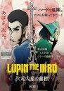 【中古】DVD▼ルパン三世 LUPIN THE IIIRD 次元大介の墓標 前篇▽レンタル落ち