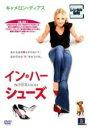 【中古 DVD】▼イン・ハー・シューズ▽レンタル落ち