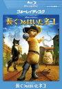 【バーゲンセール】【中古】Blu-ray▼長ぐつをはいたネコ ブルーレイディスク▽レンタル落ち