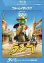 【バーゲンセール】【中古】Blu-ray▼ランゴ おしゃべりカメレオンの不思議な冒険 ブルーレイディスク▽レンタル落ち