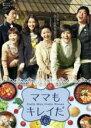 【バーゲンセール DVD】【中古】DVD▼ママもキレイだ 40(第157話〜第160話)【字幕】▽レンタル落ち【韓国ドラマ】