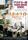 【中古】DVD▼スポットライト 世紀のスクープ▽レンタル落ち【アカデミー賞】
