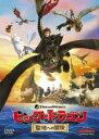 【中古】DVD▼ヒックとドラゴン 聖地への冒険▽レンタル落ち