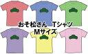 おそ松さん 松Tシャツ Mサイズ【全6種類】【オシャレ 夏 雑貨 エイベックス 公式】